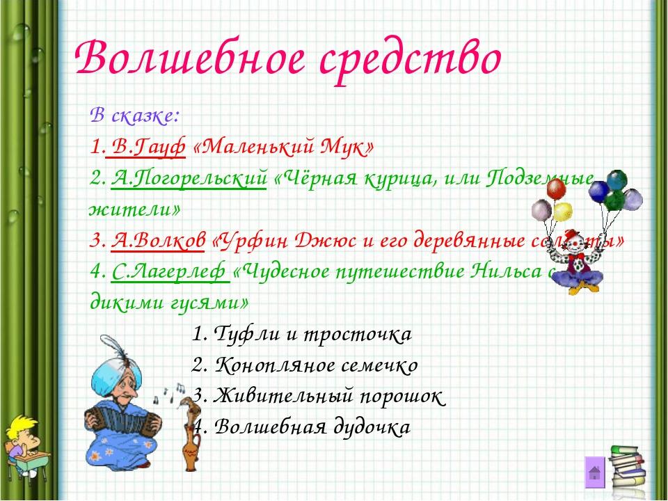 Волшебное средство В сказке: 1. В.Гауф «Маленький Мук» 2. А.Погорельский «Чё...