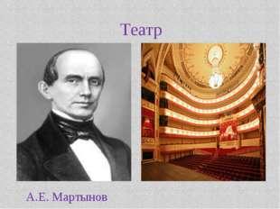 Театр А.Е. Мартынов