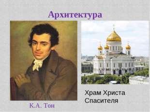 Архитектура К.А. Тон Храм Христа Спасителя