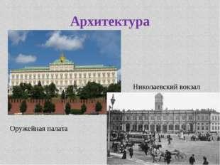 Архитектура Оружейная палата Николаевский вокзал