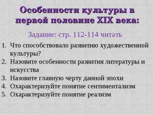 Особенности культуры в первой половине XIX века: Задание: стр. 112-114 читать