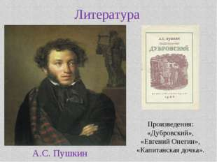 Литература Произведения: «Дубровский», «Евгений Онегин», «Капитанская дочка».