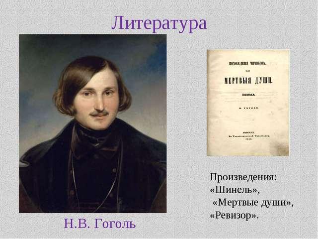 Литература Н.В. Гоголь Произведения: «Шинель», «Мертвые души», «Ревизор».