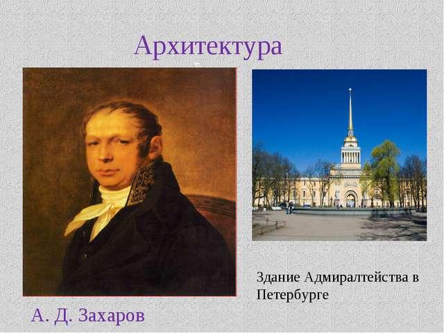 Архитектура А. Д. Захаров Здание Адмиралтейства в Петербурге