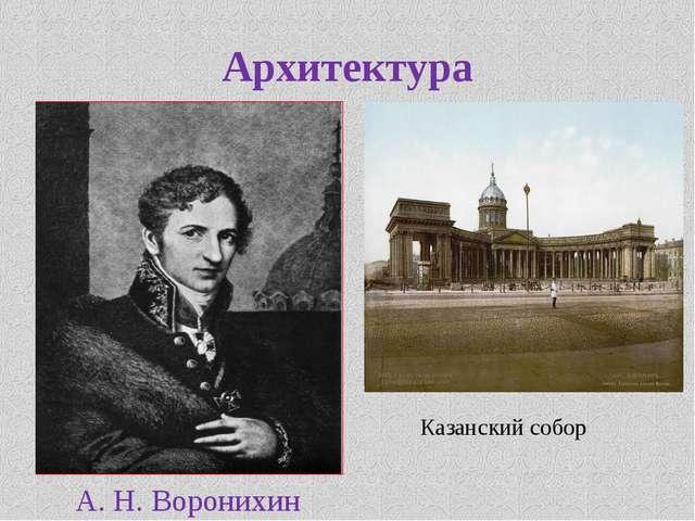 Архитектура А. Н. Воронихин Казанский собор