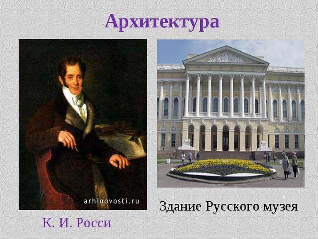 Архитектура К. И. Росси Здание Русского музея