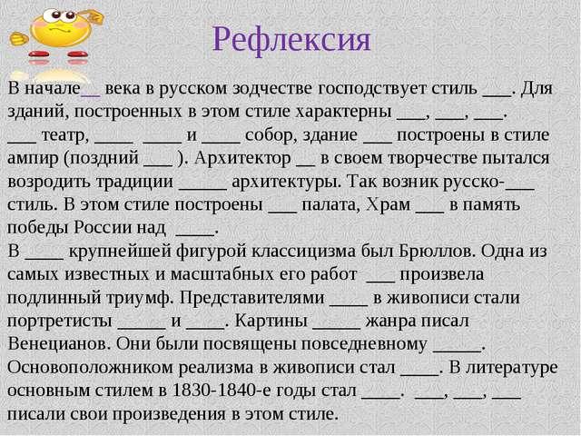 Рефлексия В начале__ века в русском зодчестве господствует стиль ___. Для зда...
