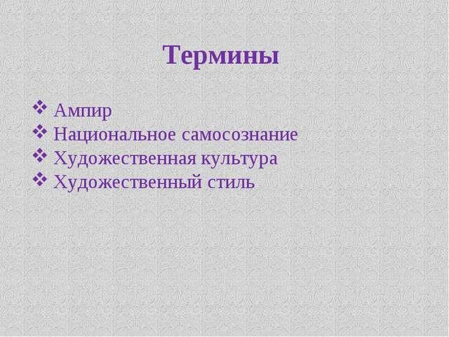 Термины Ампир Национальное самосознание Художественная культура Художественны...