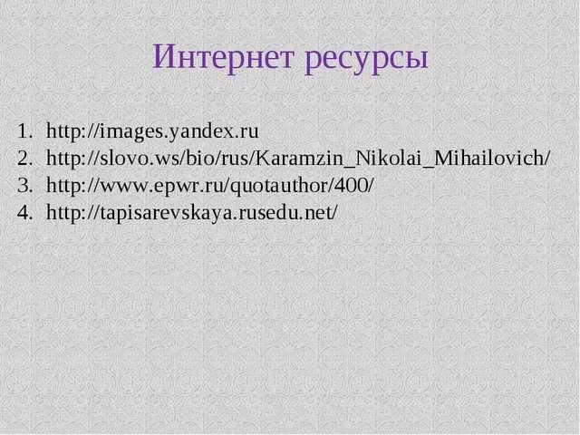 Интернет ресурсы http://images.yandex.ru http://slovo.ws/bio/rus/Karamzin_Nik...