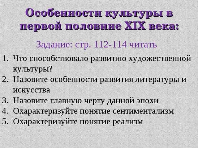 Особенности культуры в первой половине XIX века: Задание: стр. 112-114 читать...