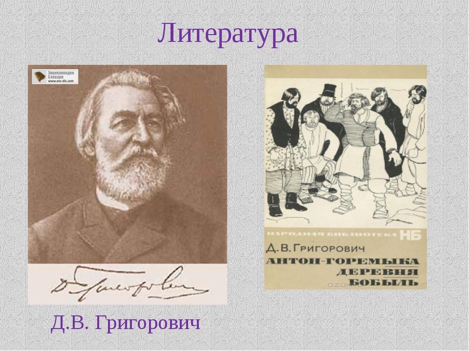 Литература Д.В. Григорович