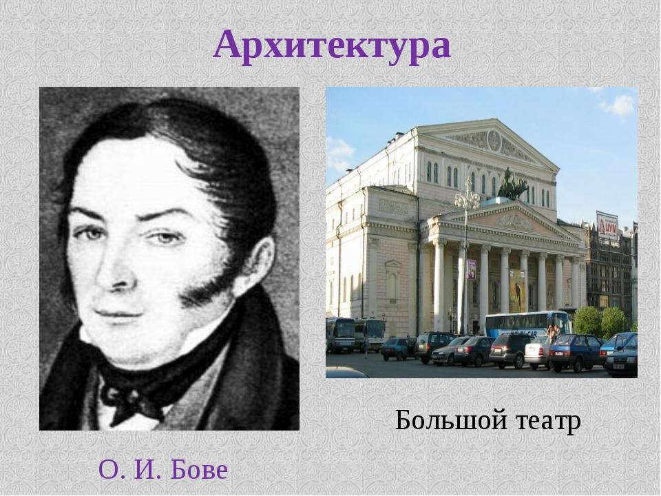 Архитектура О. И. Бове Большой театр