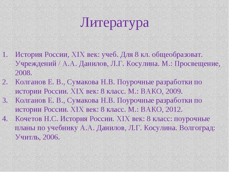 Литература История России, XIX век: учеб. Для 8 кл. общеобразоват. Учреждений...