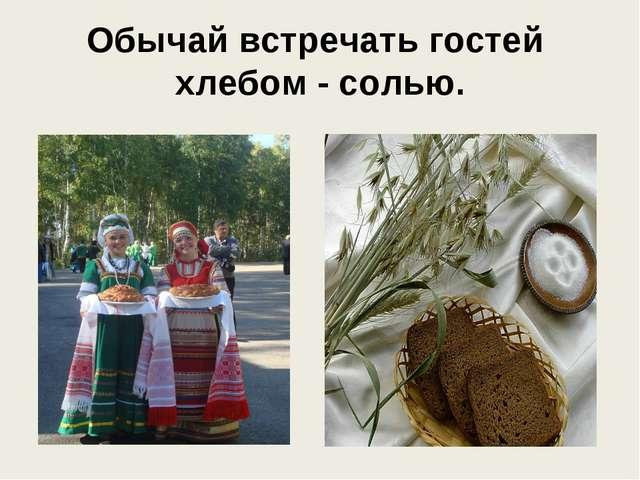 Обычай встречать гостей хлебом - солью.