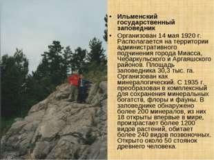 Ильменский государственный заповедник Организован 14 мая 1920 г. Располагаетс