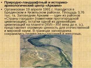 Природно-ландшафтный и историко-археологический центр «Аркаим» Организован 19