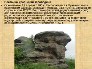 Восточно-Уральский заповедник Организован 29 апреля 1966 г. Располагается в К