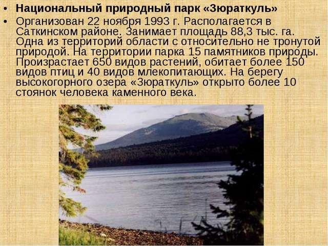 Национальный природный парк «Зюраткуль» Организован 22 ноября 1993 г. Распола...