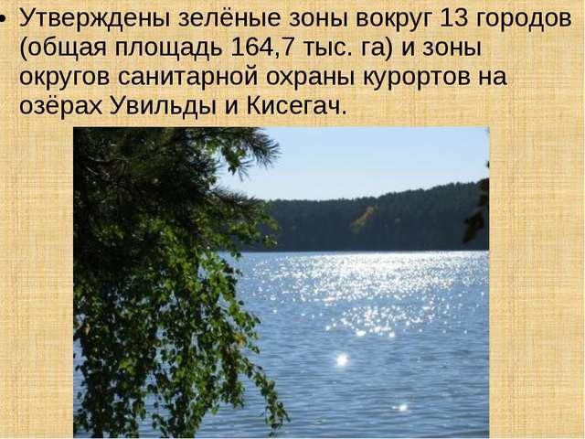 Утверждены зелёные зоны вокруг 13 городов (общая площадь 164,7 тыс. га) и зон...