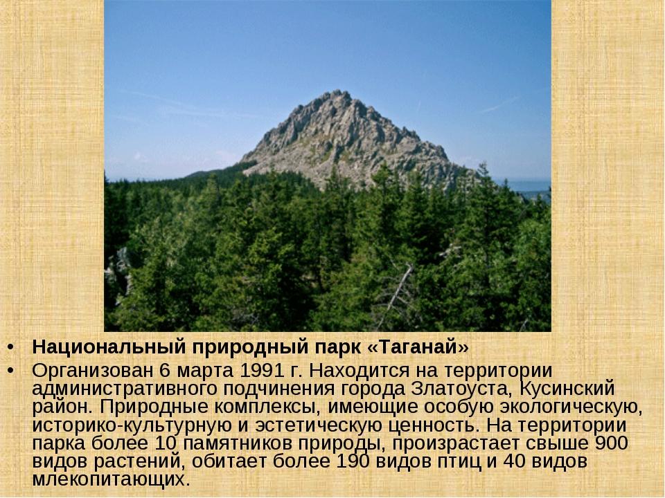 Национальный природный парк «Таганай» Организован 6 марта 1991 г. Находится н...