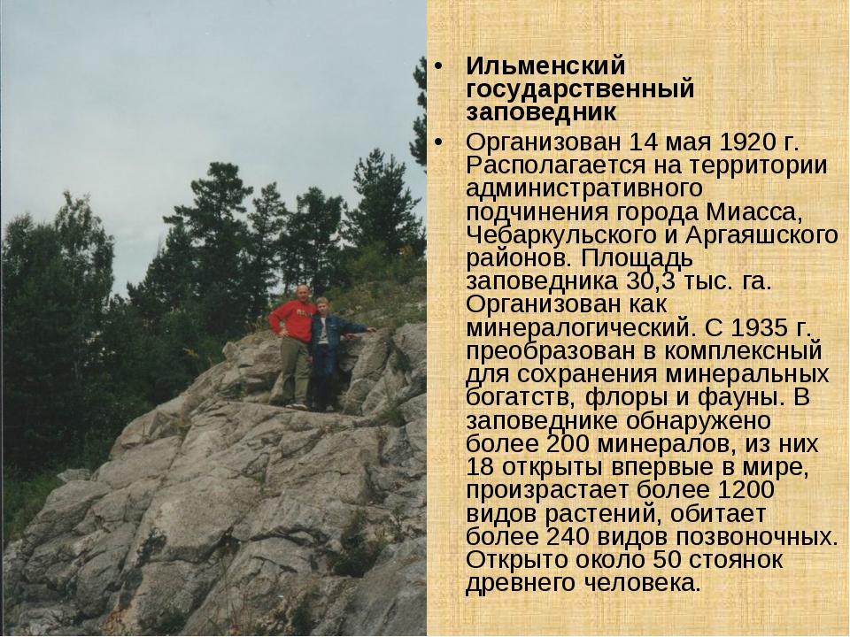 Ильменский государственный заповедник Организован 14 мая 1920 г. Располагаетс...