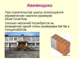 Каменщики При строительстве школы используются керамические кирпичи размером