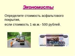 Определите стоимость асфальтового покрытия, если стоимость 1 кв.м.- 500 рубле
