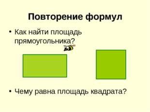 Повторение формул Как найти площадь прямоугольника? Чему равна площадь квадра