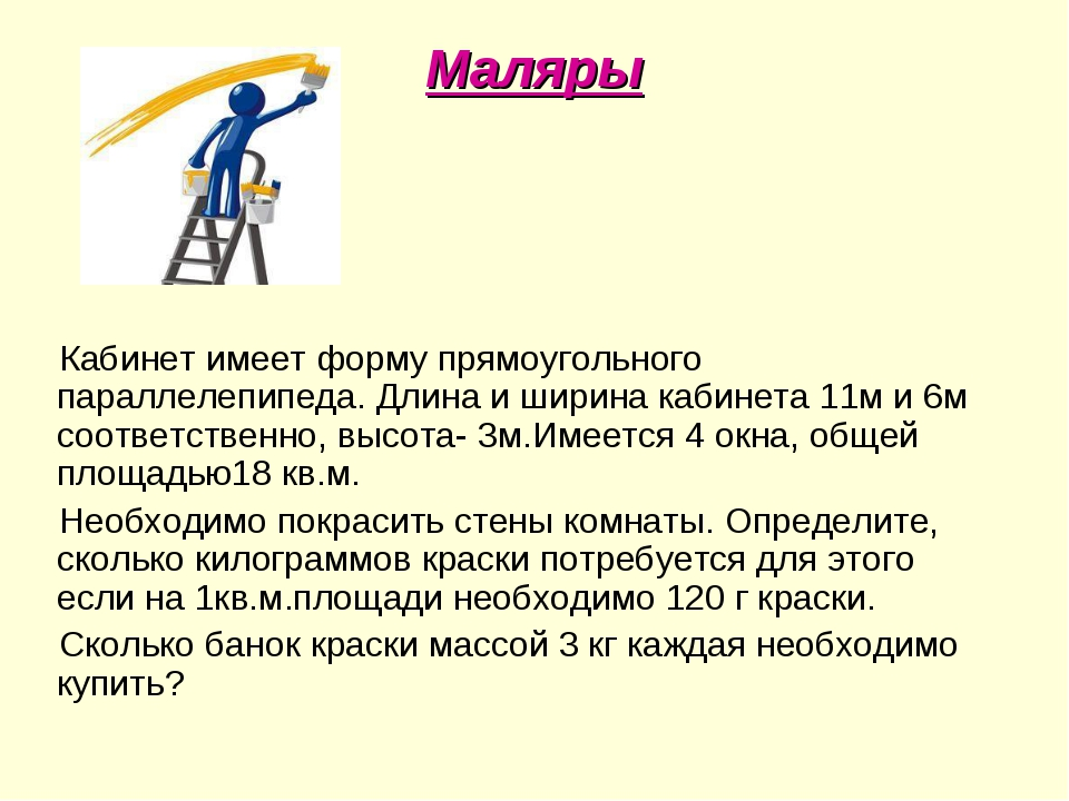 Маляры Кабинет имеет форму прямоугольного параллелепипеда. Длина и ширина каб...