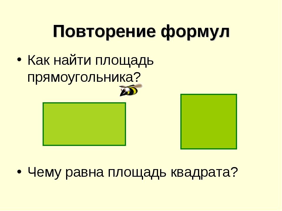 Повторение формул Как найти площадь прямоугольника? Чему равна площадь квадра...