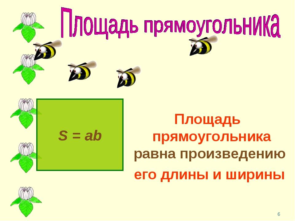 * Площадь прямоугольника равна произведению его длины и ширины