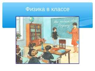 Физика в классе