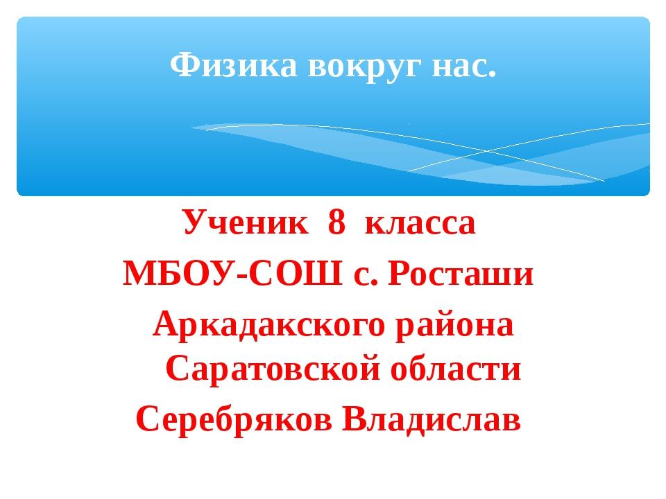 Ученик 8 класса МБОУ-СОШ с. Росташи Аркадакского района Саратовской области...