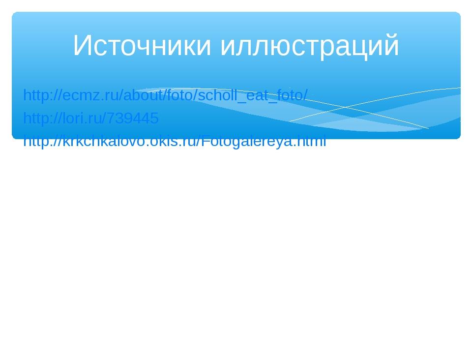 http://ecmz.ru/about/foto/scholl_eat_foto/ http://lori.ru/739445 http://krkch...
