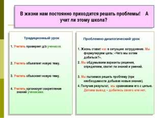 Традиционный урок 1. Учитель проверяет д/з учеников. 2. Учитель объявляет но