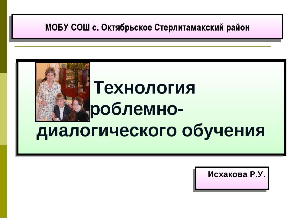 Исхакова Р.У. МОБУ СОШ с. Октябрьское Стерлитамакский район