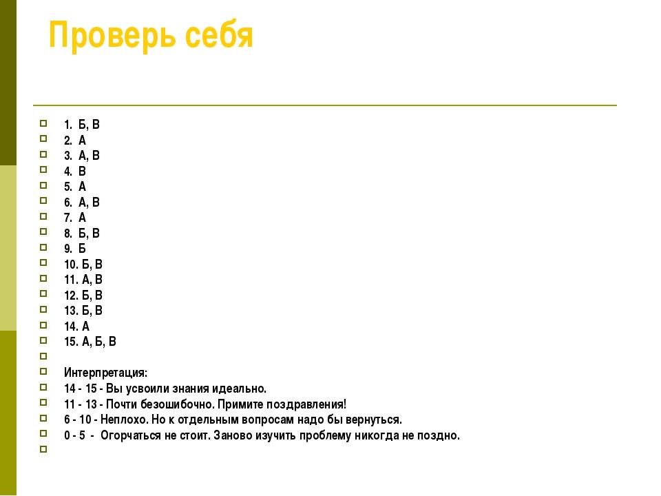 Проверь себя 1. Б, В 2. А 3. А, В 4. В 5. А 6. А, В 7. А 8. Б, В 9. Б 10. Б,...