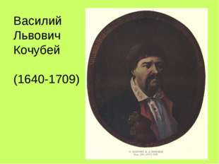 Василий Львович Кочубей (1640-1709)