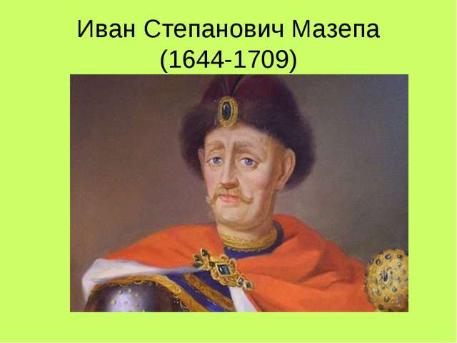 Иван Степанович Мазепа (1644-1709)