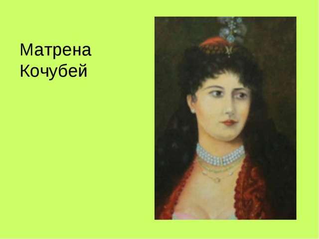 Матрена Кочубей