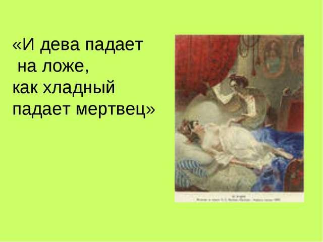 «И дева падает на ложе, как хладный падает мертвец»