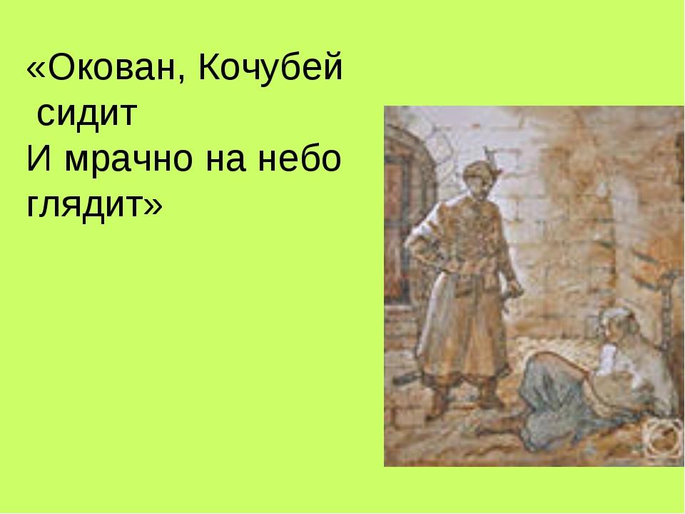 «Окован, Кочубей сидит И мрачно на небо глядит»