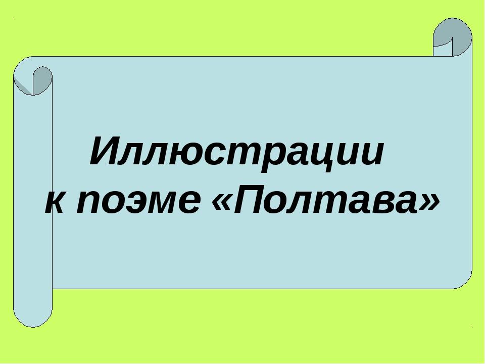 Иллюстрации к поэме «Полтава»