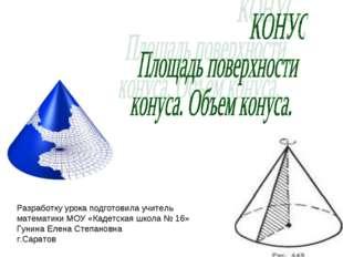 Разработку урока подготовила учитель математики МОУ «Кадетская школа № 16» Гу