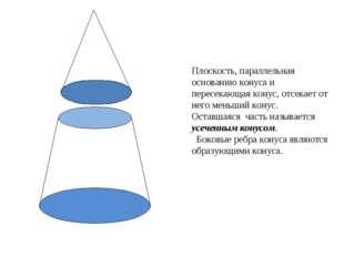 Плоскость, параллельная основанию конуса и пересекающая конус, отсекает от не