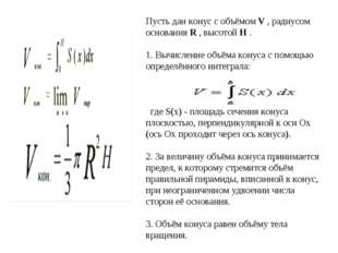 Пусть дан конус с объёмом V , радиусом основания R , высотой H . 1.Вычислени