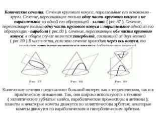 Конические сечения. Сечения кругового конуса, параллельные его основанию - кр