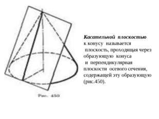 Касательной плоскостью кконусу называется плоскость, проходящая через обр