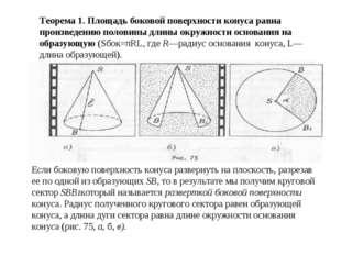 Теорема 1. Площадь боковой поверхности конуса равна произведению половины дли