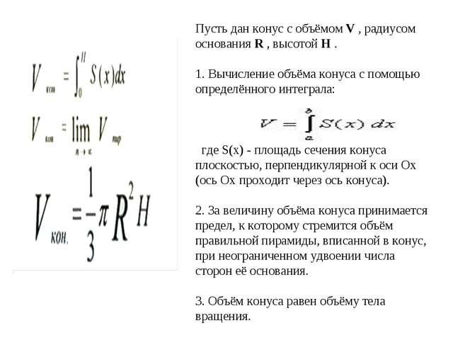 Пусть дан конус с объёмом V , радиусом основания R , высотой H . 1.Вычислени...